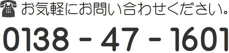 HPパーツ電話番号