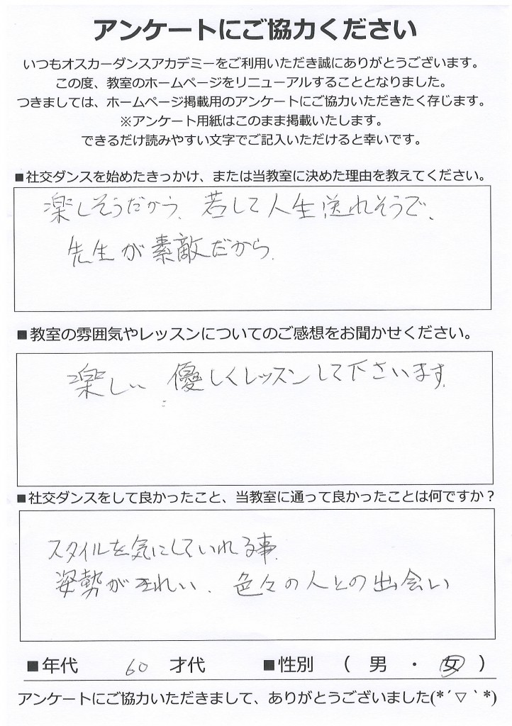 questionnaire001